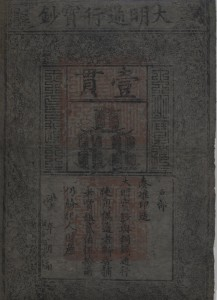 ming dynasty note
